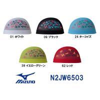 N2JW6503 MIZUNO(ミズノ) メッシュキャップ 水泳小物/スイムキャップ/スイミング/水...