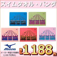N2JY6001 MIZUNO(ミズノ) スイムタオルパンダ スイム/スイミング/水泳/セーム/タオ...