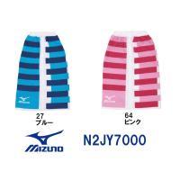 N2JY7000 MIZUNO(ミズノ) スイム巻きタオル 水泳/プール/スイミング/ラップタオル/...