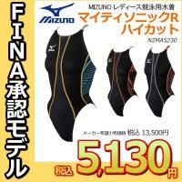 N2MA5230 MIZUNO(ミズノ) レディース競泳用水着 マイティソニックR ハイカット 競泳...