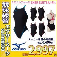 N2MA7260 MIZUNO(ミズノ) レディース競泳練習水着 EXER SUITS U-Fit ...