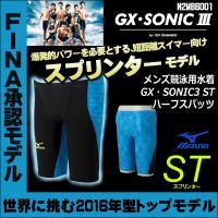 送料無料/ポイント10倍 MIZUNO(ミズノ)メンズ競泳水着 GX・SONIC3 ST ハーフスパ...