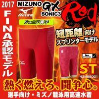 GX・SONIC3 ST RED 競泳水着 ジュニア男子 MIZUNO ミズノ スパッツ 子供用 ス...