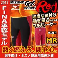 GX・SONIC3 MR RED 競泳水着 メンズ MIZUNO ミズノ スパッツ 男性用 マルチレ...