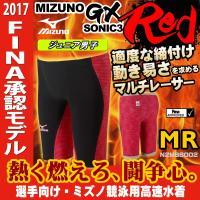 GX・SONIC3 MR RED 競泳水着 ジュニア男子 MIZUNO ミズノ スパッツ 子供用 マ...