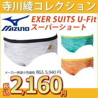 N2MB7073 MIZUNO(ミズノ) メンズ競泳練習水着 EXER SUITS U-Fit スー...