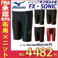 N2MB7430 MIZUNO(ミズノ) ジュニア男子競泳水着 FX・SONIC ソニックフィットA...