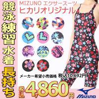 N2MG5269-4 MIZUNO(ミズノ) レディース競泳練習水着 EXER SUITS U-Fi...