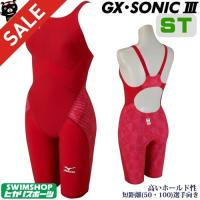 GX・SONIC3 ST RED 競泳水着 レディース MIZUNO ミズノ スパッツ 女性用 スプ...