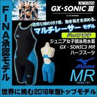 送料無料/ポイント10倍 MIZUNO(ミズノ) ジュニア女子競泳水着 GX・SONIC3 MR ハ...