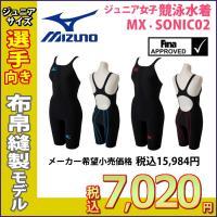 N2MG6411 MIZUNO(ミズノ) ジュニア女子競泳用水着 MX・SONIC02 ソニックライ...