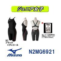 N2MG6921 MIZUNO(ミズノ) ジュニア女子競泳水着 Stream Aqucela ソニッ...