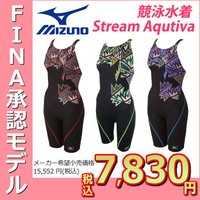 送料無料 N2MG7244 MIZUNO(ミズノ) レディース競泳水着 Stream Aqutiva...