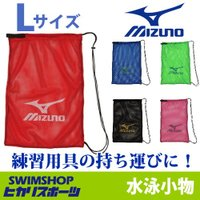 N3JM7001 MIZUNO(ミズノ) メッシュバッグ(L) 水泳/練習用具入れ/スイミング
