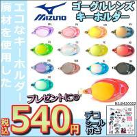 N3JX430002 MIZUNO(ミズノ) ゴーグルレンズキーホルダー(ミラータイプ) 水泳/競泳...