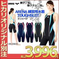 ORI-0382W ARENA(アリーナ) レディース競泳練習水着 タフスーツ タフスキン・ハーフス...
