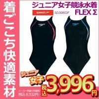 ●●SD30B53F ケースなし SPEEDO(スピード) ジュニア女子競泳水着 FLEX Σ エイムカットスーツ