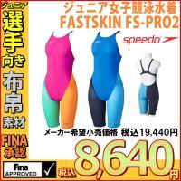 送料無料 SD34H03 紙箱なし SPEEDO(スピード) ジュニア女子競泳水着 FASTSKIN...