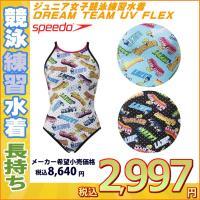 SD37T07 SPEEDO(スピード) ジュニア女子競泳練習水着 DREAM TEAM UV FL...