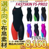 スピード SPEEDO 競泳水着 レディース 女性用 FASTSKIN FS-PRO2 ウィメンズニ...