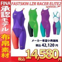 SPEEDO(スピード) レディース競泳水着 FASTSKIN LZR RACER ELITE2 ウ...