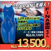 SD46H01 SPEEDO(スピード) レディース競泳水着 FASTSKIN LZR Racer ...