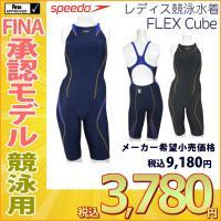 SPEEDO スピード 競泳水着 FLEX Cube FINA承認モデル レディース ウイメンズオー...