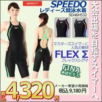 SD46H532 SPEEDO(スピード) レディース競泳水着 FLEX Σ ウイメンズニースキン4...
