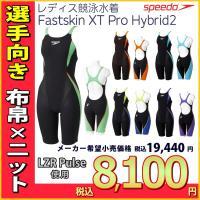 SD47H05 SPEEDO(スピード) レディース競泳水着 Fastskin XT Pro Hyb...