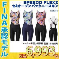 SD47H18 SPEEDO(スピード) レディース競泳水着 FLEX Σ ウイメンズセミオープンバ...