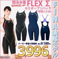 ●●SD47H3S1 SPEEDO(スピード) レディース競泳水着 FLEX Σ ウイメンズセミオー...