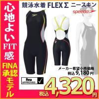 SD47H45 SPEEDO(スピード) レディース競泳水着 FLEX Σ ウイメンズニースキン4女...