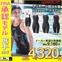 SD47H452 SPEEDO(スピード) レディース競泳水着 FLEXΣ ウイメンズニースキン4 ...