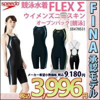 ●●SD47H531 SPEEDO(スピード) レディース競泳水着 FLEX Σ ウイメンズニースキ...