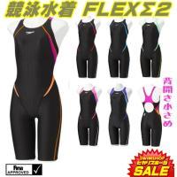 スピード SPEEDO 競泳水着 レディース fina承認 セミオープンバックニースキン FLEX Σ2 SD48H09-HK