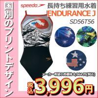 SD56T56 SPEEDO(スピード) レディース競泳練習水着 DREAM TEAM ENDURA...