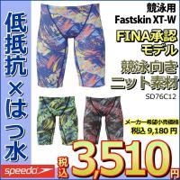 ●●SD76C12 SPEEDO(スピード) メンズ競泳水着 Fastskin XT-W メンズジャ...