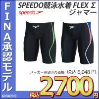 SD76C533 SPEEDO(スピード) メンズ競泳水着 FLEX Σ メンズジャマー 男性用/競...