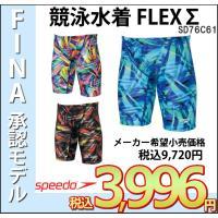 SD76C61 SPEEDO(スピード) メンズ競泳水着 FLEX Σ メンズジャマー6  男性用/...