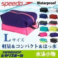 SD92B22 SPEEDO(スピード) ウォータープルーフ(L)水泳小物/ポーチ/バッグ/防水/コ...