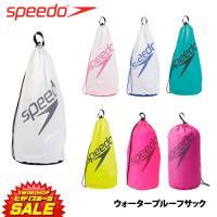 SD93B13 SPEEDO(スピード) ウォータープルーフサック 水泳小物/ポーチ/バッグ/防水/...