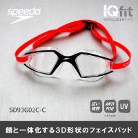 水泳ゴーグル SD93G02C-C SPEEDO(スピード) スイミングゴーグル アクアパルスマック...