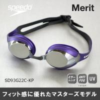 水泳ゴーグル SD93G22C-KP SPEEDO(スピード) スイミングゴーグル MERIT・メリ...