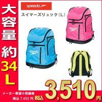 SD96B01 SPEEDO(スピード) スイマーズリュック(L) スイマーズバッグ/大容量/軽量/...