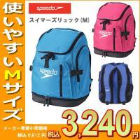 SD96B02 SPEEDO(スピード) スイマーズリュック(M) スイマーズバッグ/大容量/軽量/...