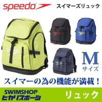 SPEEDO スピード スイマーズリュック(M) SD96B02