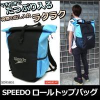 SD96B51 SPEEDO(スピード) ロールトップバッグ 水泳用/バックパック/スイミング/リュ...
