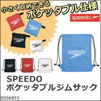 SD96B53 SPEEDO(スピード) ポケッタブルジムサック 水泳用/マルチナップ/スイミング/...