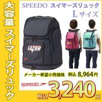 SD97B23 SPEEDO(スピード) スイマーズリュック(L) スイマーズバッグ/大容量/軽量/...