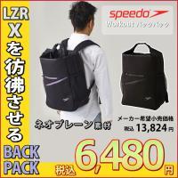 SD97B73 SPEEDO(スピード) Workout バックパック スイミング/リュック/水泳用...
